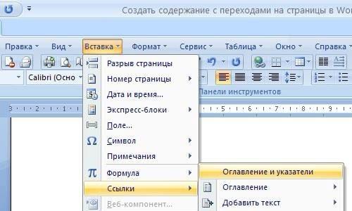 налаштування змісту і покажчиків у Ворді 2007